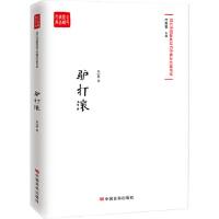 [二手旧书9成新]驴打滚,朱山坡,9787517128687,中国言实出版社