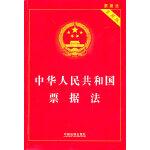 中华人民共和国票据法・实用版