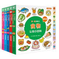 0-4岁幼儿认知小百科(进阶版):全5册