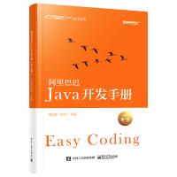 现货正版 Java开发手册 第2版 杨冠宝 码出高效 码出质量 java语言编程教程 java架构 java设计模式 J
