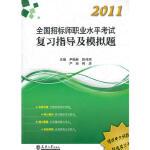 2011全国招标师职业水平考试复习指导及模拟题 9787561829929