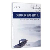 【二手书8成新】少数民族语地名概论 哈丹朝鲁,牛汝辰,武振华等 中国社会出版社