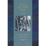 西班牙现代长篇小说:什么让这个世界转动 (西)科尔曼・乌里韦,罗秀 9787540775476
