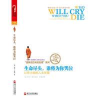 【二手旧书九成新】生命尽头,谁将为你哭泣:以终为始的人生智慧 [加]罗宾夏玛(Robin Sharma) 978721