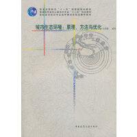 【二手旧书8成新】城市生态环境:原理、方法与优化 沈清基 9787112131754 中国建筑工业出版社