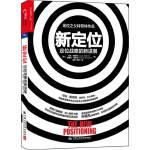 新定位:定位战略的新进展(著名营销及销售行为专家孙路弘倾情导读,多道测试题精读引路。)