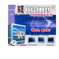 原装正版 东芝电视机实用维修技术(1VCD) 主讲:陈成光 家电维修工程师 培训光盘