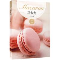 马卡龙(货号:SY) 9787518406692 中国轻工业出版社 王森