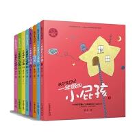 正版小屁孩书系之朱尔多日记套装共8册 带拼音的儿童故事书一年级 1-2小学生课外阅读书籍老师推荐读物二年级注音版
