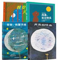 月亮,生日快乐+晚安,月亮+月亮的味道+爸爸,我要月亮共4册儿童绘本0-3岁幼儿园经典畅销书籍 宝宝3-6周岁早教认知