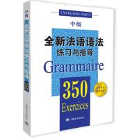 [二手旧书9成新]全新法语语法350练习与指导(中级)(全新法语语法350练习与指导)
