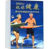 2020年百科知识台历 农历庚子年 祝你健康 高档版 湖南科学技术出版社 编