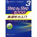 英语听力入门3000 (学生用书3)(含盘)