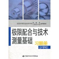 极限配合与技术测量基础(少学时)习题册