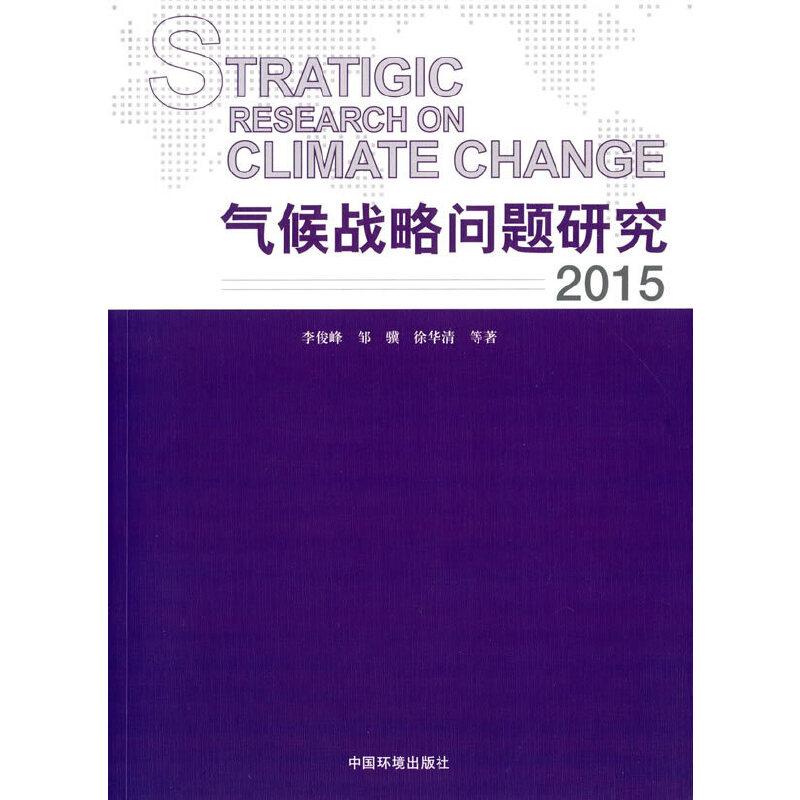 气候战略问题研究2015