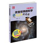 天文学的足迹(改变世界的科学丛书)