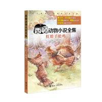 西顿动物小说全集・红脖子松鸡