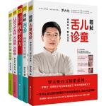 罗大伦教你用简易中医方法调养体质的家庭装(套装共5册)