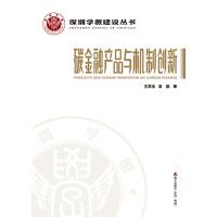 碳金融产品与机制创新 正版现货王苏生,常凯 9787550710061 大秦书店