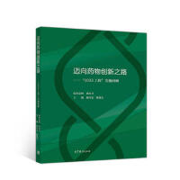 """迈向药物创新之路--""""1035工程""""实施回顾 陈传宏 陈凯先 9787040521993 高等教育出版社教材系列"""