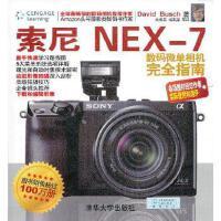 [二手旧书9成新] 索尼NEX-7数码微单相机完全指南 (美)布什 9787302306979 清华大学出版社