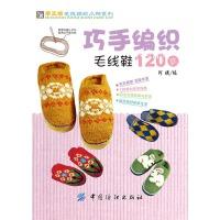 巧手编织毛线鞋120款(仅适用PC阅读)