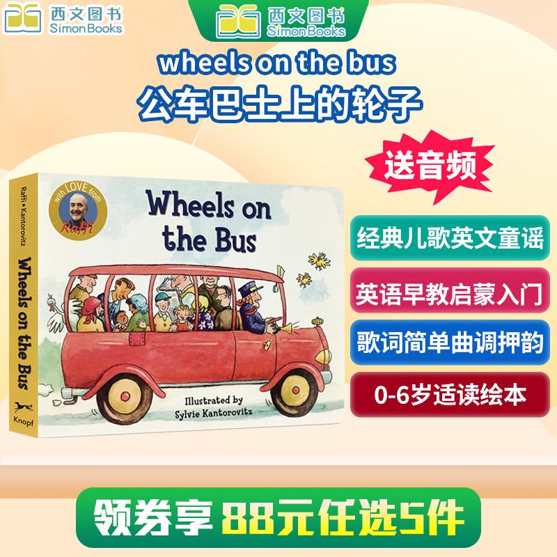 包邮 英文原版绘本 Wheels on the Bus巴士上的轮子 纸板书 Raffi  3-6岁低幼儿童英语绘本图画书 西文英文亲子绘本馆专营店 幼儿启蒙认知趣味绘本亲子读物 童谣纸板书