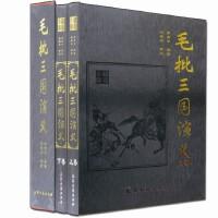 正版 毛批三国演义 全120回 四大名著三国演义原著罗贯中16开双色印刷精装全2册世界名著
