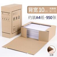 档案盒a4资料文件盒牛皮纸塑料收纳盒会计办公用品抖音同款