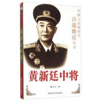 【二手书8成新】中国人民战将星丛书:黄新廷中将 胡立言 解放军文艺出版社