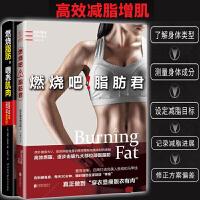 正版 燃烧脂肪喂养肌肉+燃烧吧脂肪君 2册私人教练减肥健身瑜伽全身减脂营养方案多重训练塑形健身方法科学减肥健身书籍