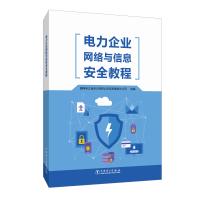 电力企业网络与信息安全教程