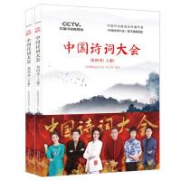 中国诗词大会:第四季(上下册)