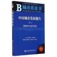 中国城市发展报告(No.7聚焦特大城市治理2014版)/城市