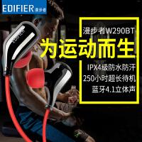 Edifier/漫步者 W290BT无线蓝牙耳麦便携入耳式音乐通话运动耳机 蓝牙4.1智能一拖二防水防汗续航时间长
