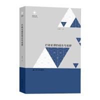 江苏人民:行政伦理的观念与视野