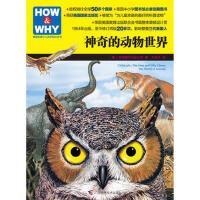 HOW & WHY美国经典少儿百科知识全书:神奇的动物世界 (美)世界图书出版公司,方舟子 9787807634737