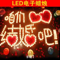 【新品】情人节礼物求婚表白蜡烛道具布置告白求爱脱单道歉工具套餐情侣表白气球LED电子蜡烛