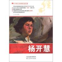 中华红色教育连环画--杨开慧 王广林 等 绘 9787531049340
