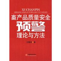 [二手旧书9成新] 畜产品质量安全预警理论与方法 孔繁涛 9787501791880 中国经济出版社