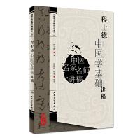 中医名家名师讲稿丛书(第一辑)・程士德中医基础学讲稿