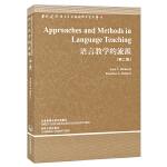 语言教学的流派(语言学文库-第二版)