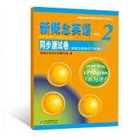 新概念英语2 同步测试卷