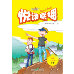 悦读联播(小学三年级下)(点读书)