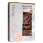 陶质彩绘文物保护修复技术22讲