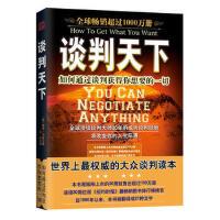 【二手书8成新】谈判天下:如何通过谈判获得你想要的一切 (美)赫布・科恩 ,谷丹 海天出版社