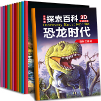 探索百科恐龙时代全套12册 注音版恐龙书籍 6-9-12岁小学生课外阅读恐龙百科全书 儿童版3-6岁幼儿科普亲子故事书恐龙大百科图书