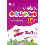 小学语文暑假拔高衔接15讲  3升4年级