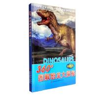360°图解恐龙大探秘