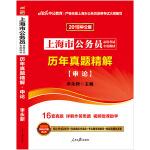 上海公务员考试中公2019上海市公务员录用考试专用教材历年真题精解申论